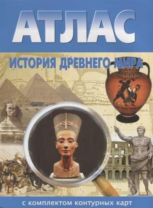 Атлас. История Древнего Мира. (С контурными картами).
