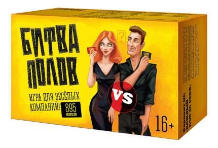 Настольная игра Нескучные игры Битва полов