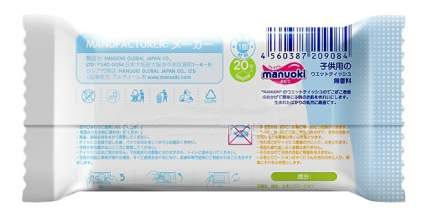 Салфетки влажные для детей Manuoki Влажные 20 шт
