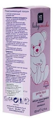 Лосьон детский Babycoccole Подсушивающий 125 мл