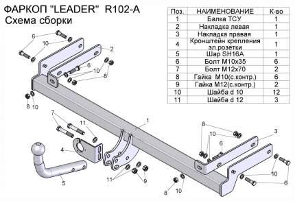 Фаркоп Leader Plus для Renault R102-A