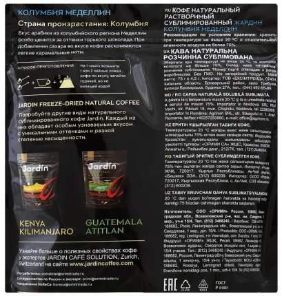 Кофе растворимый Jardin Colombia medellin 75 г
