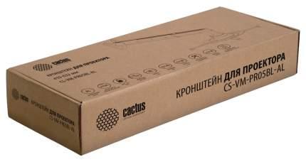 Кронштейн для видеопроектора CACTUS CS-VM-PR05BL-AL