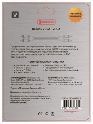 Кабель аналоговый аудио Mobiledata 2RCA-2RCA-GS-1.8