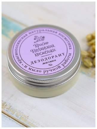 Дезодорант Краснополянская косметика Жасмин 50 г