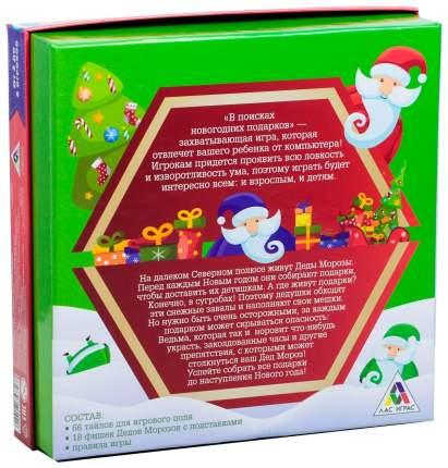 Настольная игра «В поисках новогодних подарков» ЛАС ИГРАС