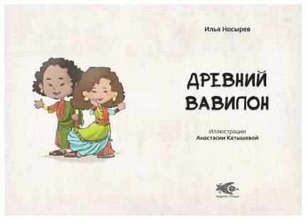 """Книга """"Древний Вавилон"""""""