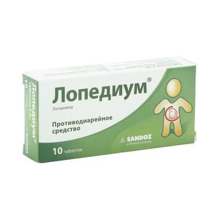 Лопедиум таблетки 2 мг 10 шт.