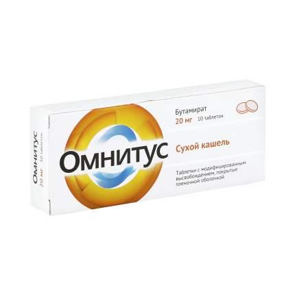 Омнитус таблетки 20 мг 10 шт.