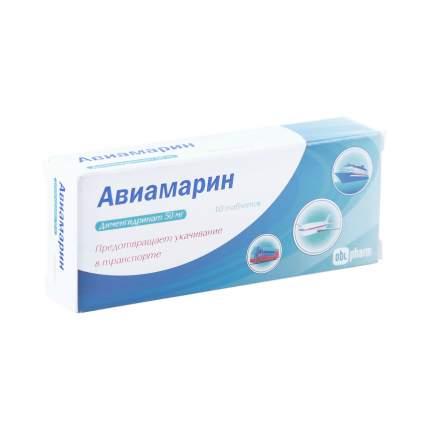 Авиамарин таблетки 50 мг 10 шт.