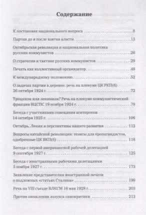 Книга Избранные Сочинения Сталина. 1921-1953 Годы, Сталин Иосиф Виссарионович