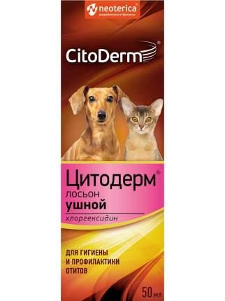 Лосьон для очищения ушей кошек и собак Цитодерм, 50 мл