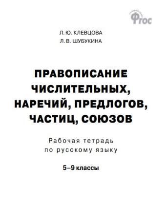 Тетрадь рабочая правописание числительных, наречий, предлогов, частиц, союзов, по Русско