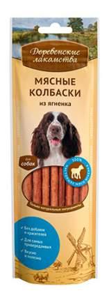 Лакомство для собак Деревенские лакомства Мясные колбаски из ягненка, 45г