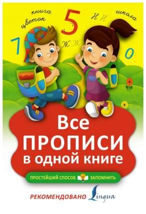 Книжка Аст Горбачева Н. Д. все В Одной книге