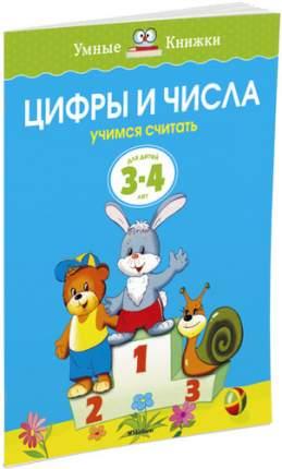 Книжка Махаон Цифры и Числа. Учимся Считать (3-4 Года)
