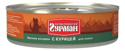Консервы для котят Четвероногий Гурман Мясное ассорти, курица, 100г