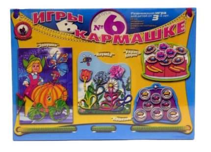 Семейная настольная игра Русский Стиль Игры в кармашке выпуск 6