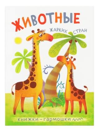 Книжка Школа Семи Гномов Животные Средней полосы