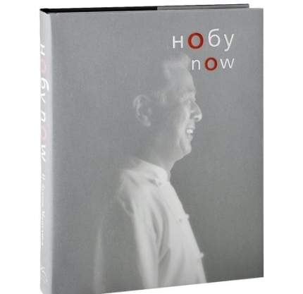 Книга Нобу Now