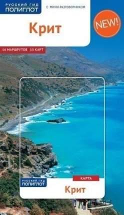Крит, путеводитель С Мини-Разговорником + карта