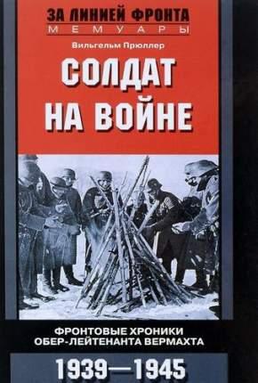 Книга Солдат на войне