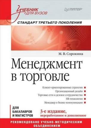 Учебник Менеджмент В торговле