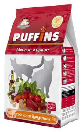 Сухой корм для кошек Puffins, Мясное жаркое, 0,4кг