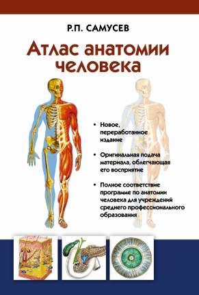 Атлас Анатомии Человека, Учебное пособие для Студентов Учреждений Среднего профессионально
