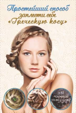 Книга Простейший способ заплести себе греческую косу