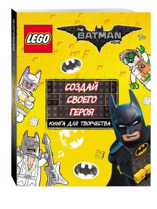 Конструктор LEGO Batman Movie. Создай своего героя. Книга для творчества
