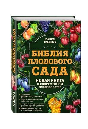 Книга Библия плодового Сада, Новая книга о Современном плодоводстве