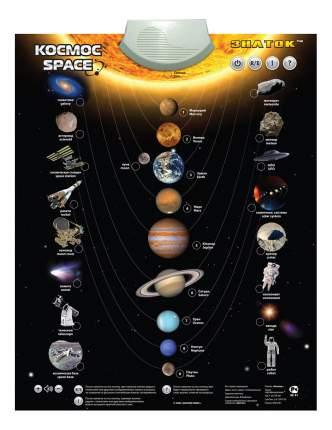 Интерактивный плакат Знаток Космос