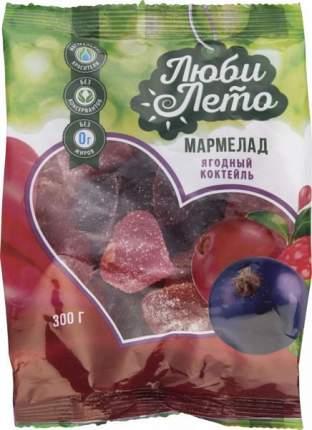 Мармелад Люби Лето ягодный коктейль 300 г