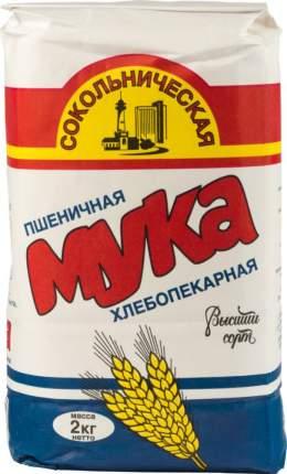 Мука Сокольническая пшеничная высший сорт 2 кг