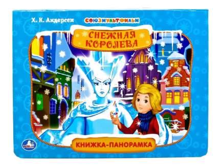 Книжка-Панорамка Снежная королева Умка