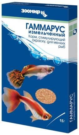 Корм для аквариумных рыбок Зоомир Гаммарус измельченный, гаммарус, 15 г
