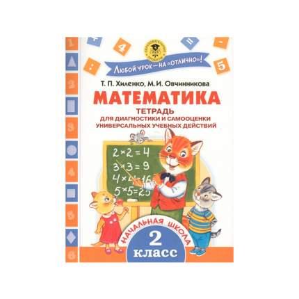 Математика, тетрадь для Диагностики и Самооценки Универсальных Учебных Действий, 2 класс