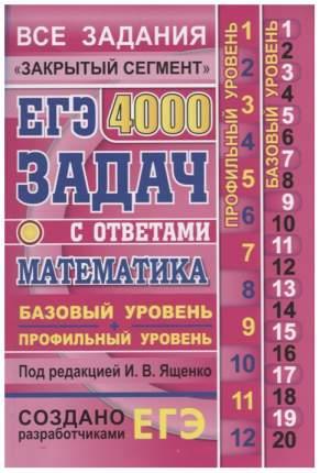 Егэ 2019, Математика, Банк Заданий, 4000 Задач, Базовый и профильный Уровни, Закрытый Сегм
