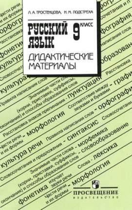 Тростенцова. Русский Язык. 9 кл. Дидактический Материал. (К Фгос)
