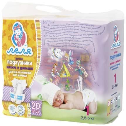 Подгузники для новорожденных Леля 1 (2,5-5 кг) 20 шт