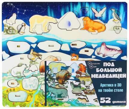 Развивающая доска Под Большой Медведицей. Арктика в 3D, 52 детали Нескучные игры