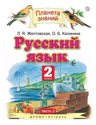 Русский Язык, 2 класс В 2 Ч.Ч, 2