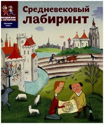 """Книга """"Средневековый лабиринт"""""""
