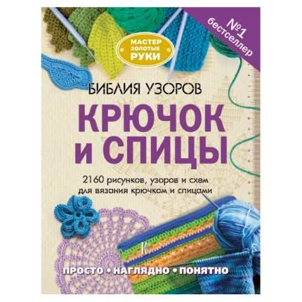 Библия Узоров, крючок и Спицы, 2160 Рисунков, Узоров и Схем для Вязания