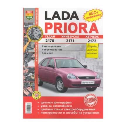 Книга Lada Priora седан 2170, универсал 2171, хетчбэк 2172