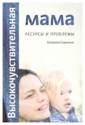 Книга Светло Высокочувствительная мама. Ресурсы и проблемы
