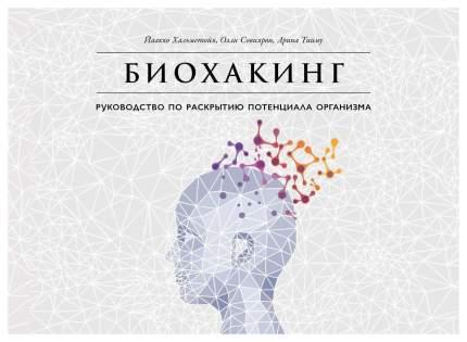 Книга Биохакинг: Руководство по полному раскрытию потенциала организма