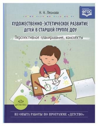 Художественно-Эстетическое развитие Детей В Старшей Группе Доу, перспективное планиров...