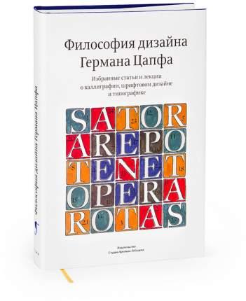 Книга Философия Дизайна Германа Цапфа. Избранные Стат...